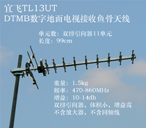 Yifei TL13UT digital terrestrial TV double row 11 unit DTMB Yagi antenna outdoor TV antenna