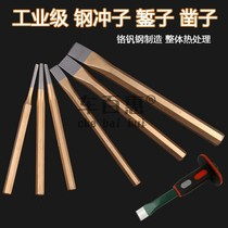 Artisan steam repair flat steel punch 錾 chisel with sheath head center punch long chisel-resistant round punch set.