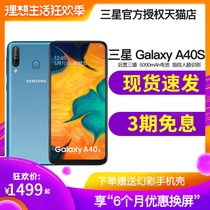 Same day delivery installment interest-free) Samsung Galaxy A40s SM-A3050 the whole Netcom mobile phone official flagship store authentic Samsung students thousand yuan Machine new listing a6