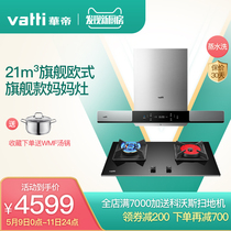 Vantage i11111 49B 51B range hood gas stove package household top smoking stove set automatic cleaning