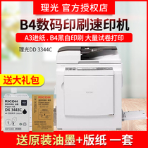 Ricoh DD 3344c Integrated speed printing machine B4 high-speed digital printing oil printing machine a large number of papers print A3 paper copier