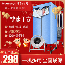 Gree dryer household Clothes dryer double-decker wardrobe air drying machine quick dryer clothes dryer heater