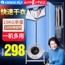 Gree dryer household Clothes dryer baking machine multifunctional quick dryer baby dryer with wardrobe