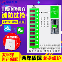 Super Xiang 2018 Community rental room Smart Scan Code coin 10 road electric car battery car charging station charging pile