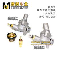 Spring wind 150 water pump temperature sensor CF250 big sheep big ship CH250 150 thermostat thermostat