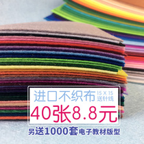 Color handmade diy fabric non-woven fabric non-woven fabric material package felt cloth kindergarten A4