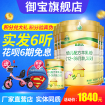 (Royal treasure flagship store) royal treasure jump Belle Baby Goat Milk 3 800g5 listen to the authentic flower chanting 6 interest-free