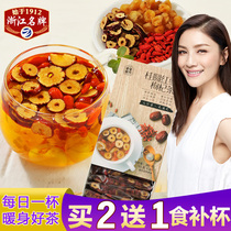 Old Gold Mill JuJube Guiyuan wolfberry tea Five treasure tea bubble fruit baobao Flower Tea pack small bag female