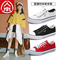 People canvas shoes female students Korean version of the wild flat Ulzzang couple shoes spring classic white shoes