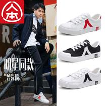 People the official flagship store authentic word classic casual shoes couple shoes flat white canvas shoes women