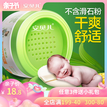 Ann Belle corn powder baby newborn baby baby four seasons universal genuine without talcum powder puff prickly heat