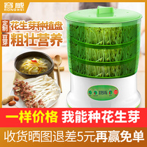Bean sprouts machine home automatic large-capacity intelligent hair Bean tooth bucket green bean sprouts pot homemade nursery artifact