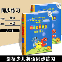 Cambridge childrens English synchronous practice CD version a version of the B version of the hearing CD full 2 volumes on a full set of International Childrens English student Package Level 1 childrens English Enlightenment training materials exercise books