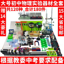 Junior High School Physical Laboratory Equipment full set of equipment large 2019 upgrade section electrical circuit mechanics optical acoustic thermal experimental equipment teaching aids second grade eighth grade students with the test box