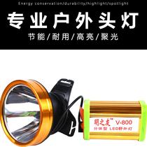Looking out at the outdoor led headlights bright light long-range rechargeable headlight night fishing lamp waterproof mine lamp.