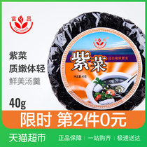 (2 pieces 50% off)Fu Chang late autumn seaweed 40g dried seafood seaweed seaweed seaweed shrimp soup