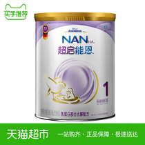 Official Nestle Germany imported Super Qin can en super can en 1 Section 800g canned newborn baby