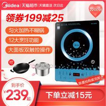 Midea beauty C21-WT2112T induction cooker Home smart uniform fire battery stove waterproof fire cooker
