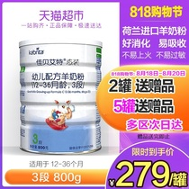 Official jiabeite leisurely 3 baby Pure sheep milk Dutch imported infant formula excellent loading 1-3 years old 800g