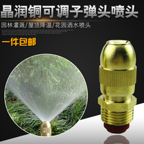 4 points adjustable warhead nozzle lawn sprinkler irrigation garden automatic spraying atomization cooling nozzle