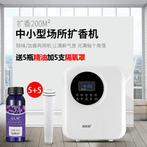 Hotel perfumer aromatherapy home fragrance machine automatic timing aromatherapy machine office essential oil atomization perfumer