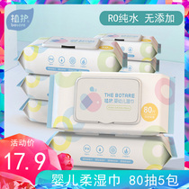 Planting nursing baby wipes baby wet wipes childrens hand for 80 pumping household large package special affordable equipment