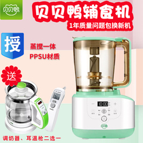 Genuine Beibei duck baby food supplement baby cooking cooking machine multi-function food grinder