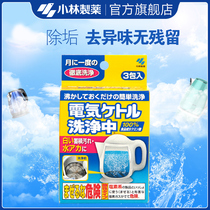 (Kobayashi Pharmaceutical) electric kettle 15g * 3 cleaning descaling citric acid descaling agent descaling