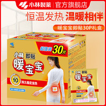 (Kobayashi Pharmaceutical)warm baby paste female Palace cold paste warm body paste self-heating warm paste 30 pieces that is posted gift box
