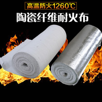 Refractory ceramic fiber cloth welding fire cloth exhaust pipe insulation cloth high temperature non-asbestos ceramic fiber cloth