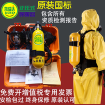 Original positive pressure air respirator fire band gas mask self-sufficiency life-saving self-care single cylinder detection