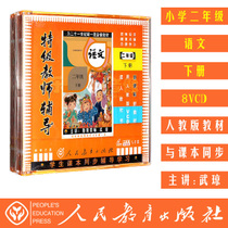 Teaching version of the new curriculum marked the second year of Primary School Chinese textbooks under the volume 8vcd teacher tutorial video CD