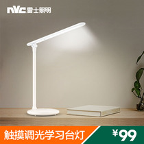 NVC Lighting LED children learn folding bedroom small table lamp plug-in bedroom college dormitory desk lamp