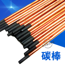 Gouging clamp gouging carbon rod round carbon arc graphite rod copper electrode carbon rod welding 4 5 6 7 8mm10mm