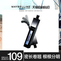 Maybelline wide-angle swivel curved mascara Adjustment Brush beauty mascara long slender curly thick