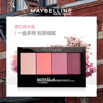 Maybelline high light blush plate blush cream genuine nude makeup brightens skin color natural repair one plate orange sun red