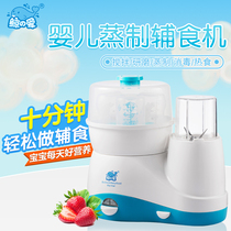 Whale love baby food supplement machine multi-functional baby food supplement tool grinder cooking mixing machine cooking machine