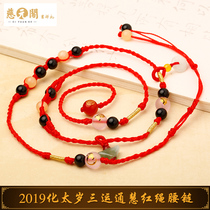 Tzu Yuan Pavilion open light dissolving crime too old 2019 jewelry red rope waist chain men and women three Express Hui Zodiac this year turn
