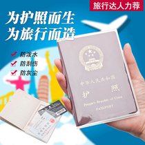 5 yuan 99 passeport protection Set transparent étanche passeport set Travel pass protection jeu jeu de passeport Shell Document
