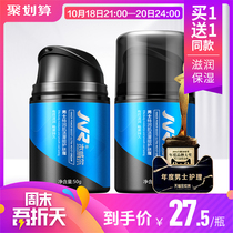 Jie Weier mens Cream Moisturizing Lotion whitening skin care products face oil cream cosmetics autumn and winter