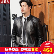 Bi-Philippine leather leather mens slim Korean version of the trend of Youth Flying leather jacket Haining sheep leather collar jacket