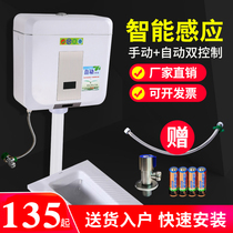 SIDI automatic sensor toilet tank flushing toilet squat toilet stool household energy-saving flush tank