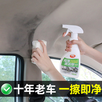 Car interior cleaning agent disposable interior ceiling fabric seat artifact car supplies strong decontamination cleaner