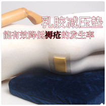 Anti-hemorrhoid pad bed old man pressure sore pad hip latex cushion crotch mattress home care turn over decompression pad.
