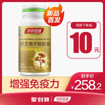 Thomson Times health Ganoderma lucidum spore powder capsule Dabie mountain broken Ganoderma lucidum powder immunity enhanced genuine 60 tablets