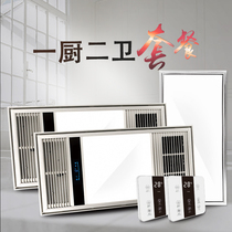 Barnyard wind warm integrated ceiling Embedded Multi-Function five-in-one led lamp bathroom bathroom intelligent heater