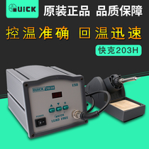 QUICK 203h lead-free intelligent high frequency welding station 90W high power 203h soldering iron soldering station