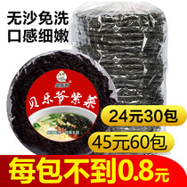 Fujian Xiapu Nori dried 500g bulk one pound wild instant head water sand-free disposable egg flower soup