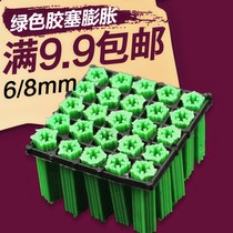 Green rubber plug expansion pipe green plastic expansion pipe 6 8mm pct plug plug plug rubber particles