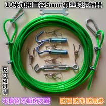 10 m outdoor 5mm outdoor clothesline drying rope soft bag plastic stainless steel wire rope cold clothesline cold clothesline sun quilt
